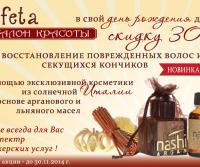Лучший салон красоты в Санкт-Петербург